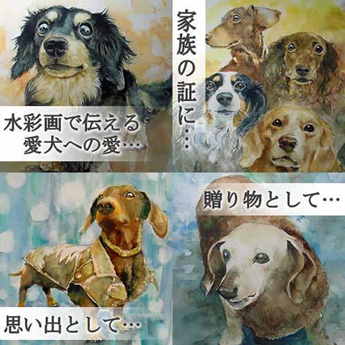 犬の水彩画 制作受付