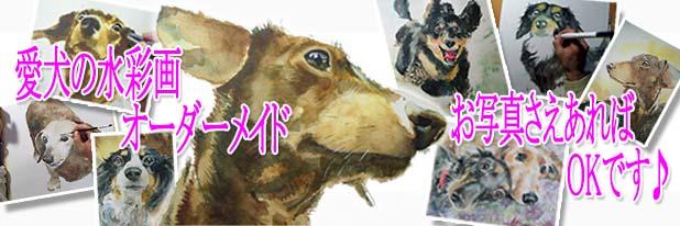 ☆愛犬の写真を元に水彩画を制作いたします☆