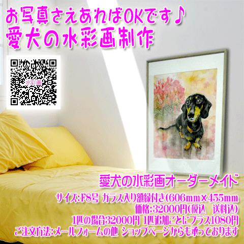 犬の肖像画 水彩画 注文