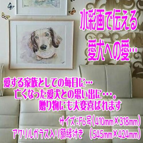 犬の水彩画 オーダーメイド F6
