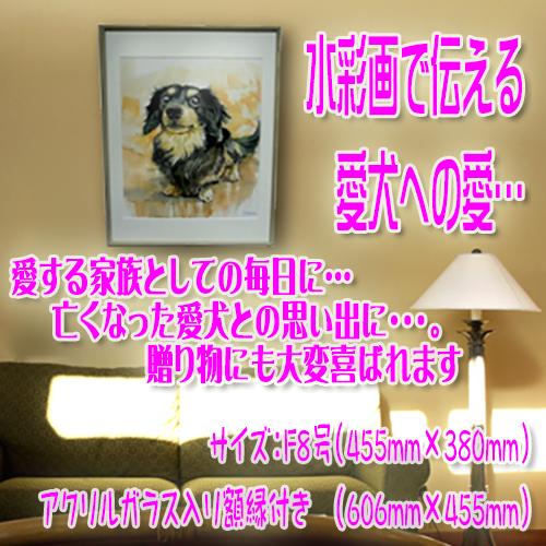 犬の水彩画 オーダーメイド F8