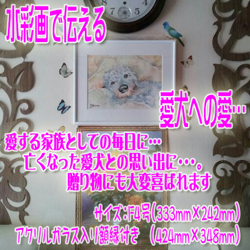 犬の水彩画 オーダーメイド F4