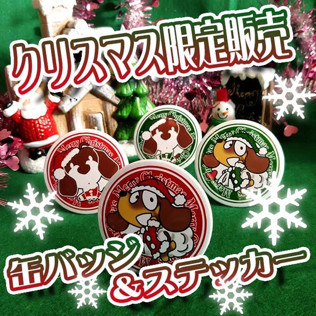 ダックスフンドのクリスマスバージョンステッカーと缶バッジです♪