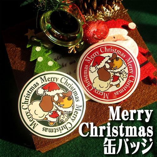 ダックスフンドのメリークリスマス缶バッジです☆