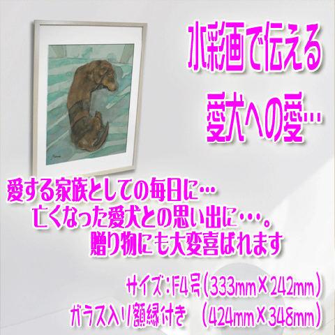 愛犬の水彩画オーダーメイドF4サイズ