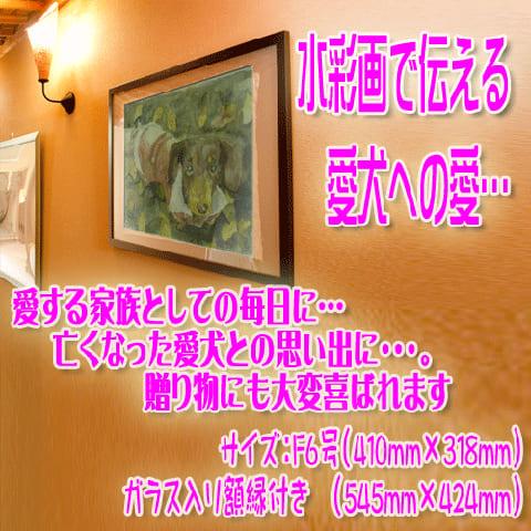 愛犬の水彩画オーダーメイドF6サイズ