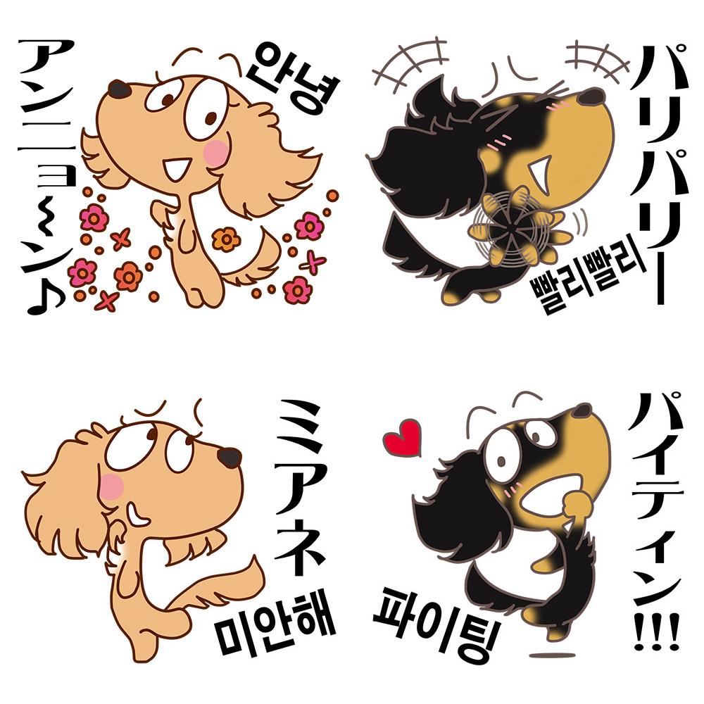 ダックスフンドが登場するLINEスタンプ・韓国語編です♪