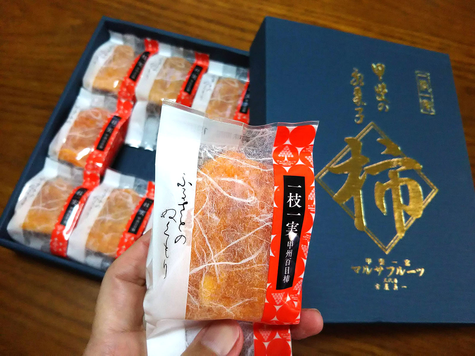 甲斐の和菓子 あんぽ柿
