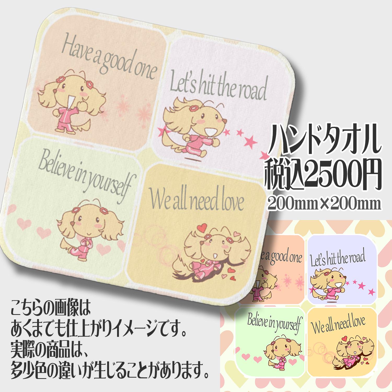 ジャージココアちゃんハンドタオル見本02