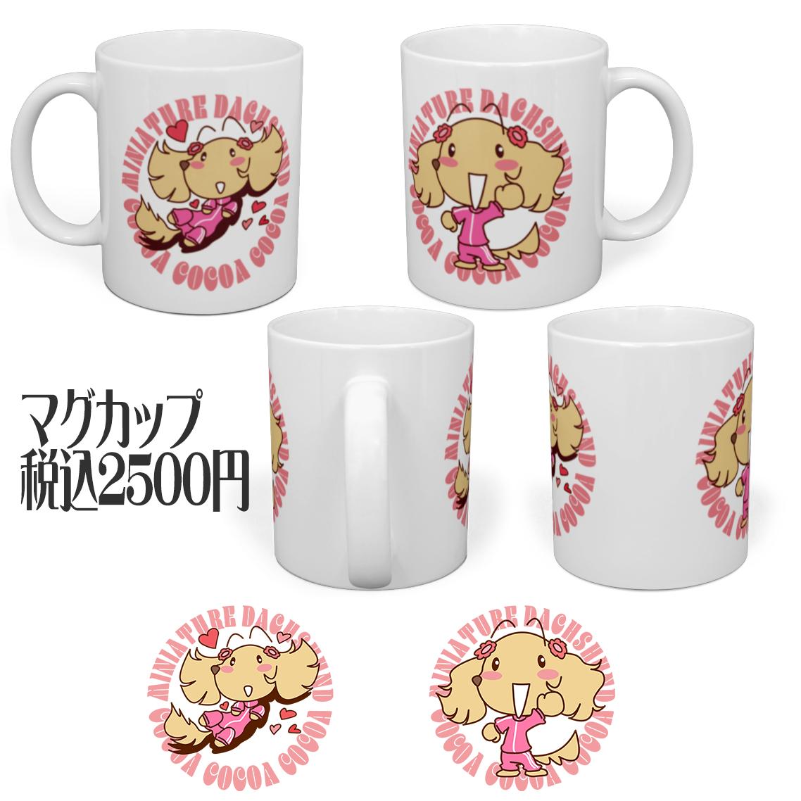 ジャージココアちゃんマグカップ見本02