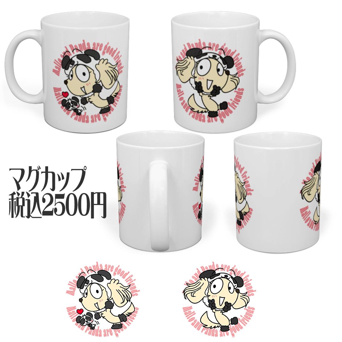 マロパンダマグカップ見本01