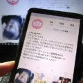 Instagram プロフィール画面