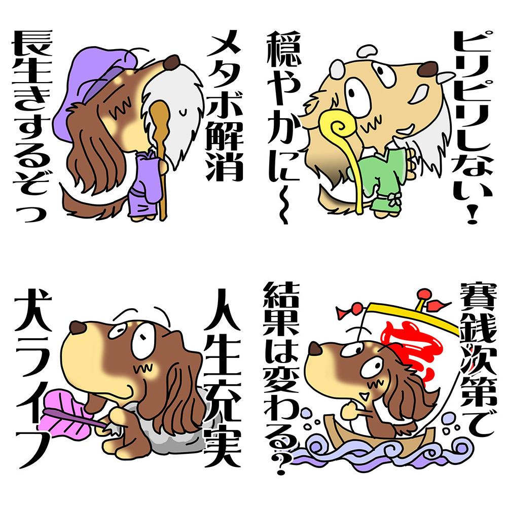 七福神 LINEスタンプ