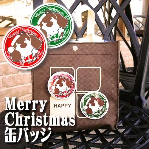 ダックスフンドのクリスマスバージョン缶バッジです♪
